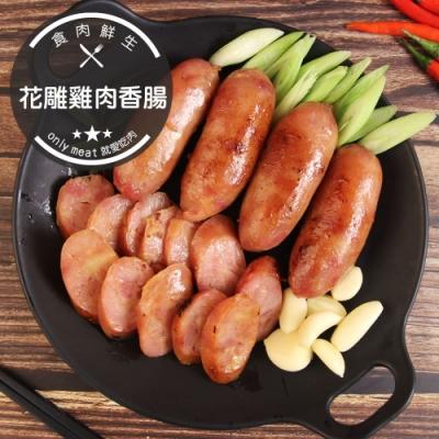 食肉鮮生 花雕雞肉香腸*5包組 (300克±10%/約5-6條/包)