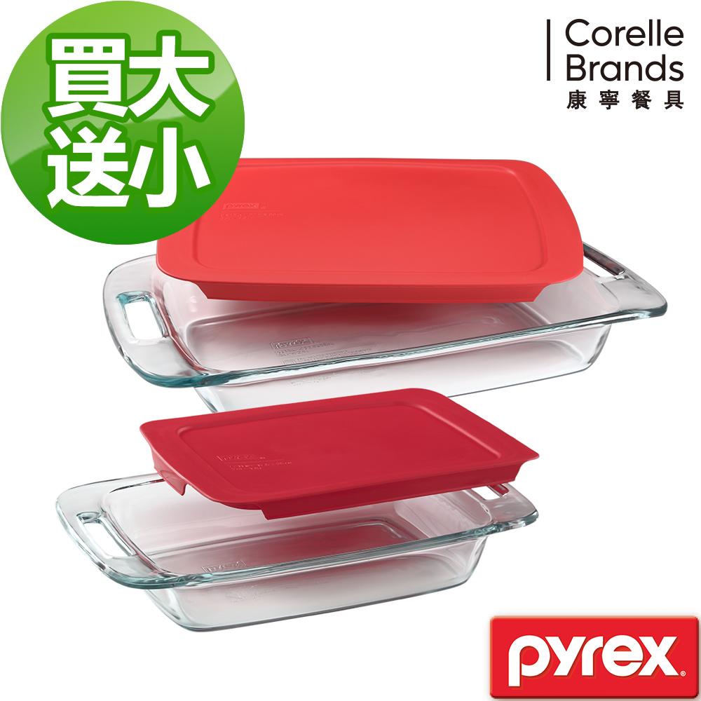 (買大送小)康寧Pyrex 含蓋式長方形烤盤2.8L+1.9L (紅)