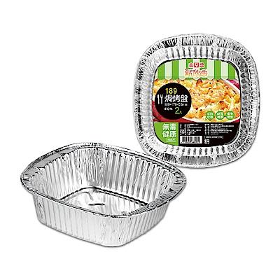 點秋香 189焗烤鋁箔盤(2入)