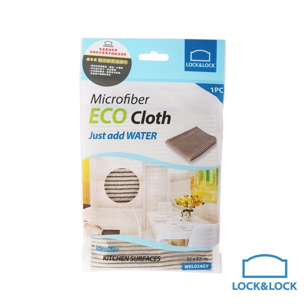 樂扣樂扣WELCRON系列超細纖維清潔布/環保廚房清潔布32x32cm