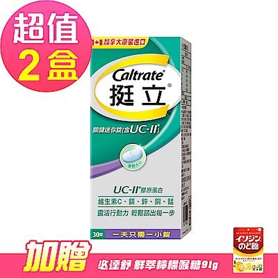 挺立 UC-II 膠原蛋白關鍵迷你錠x2盒(30錠/盒)-加贈必達舒 鮮萃檸檬喉糖91g