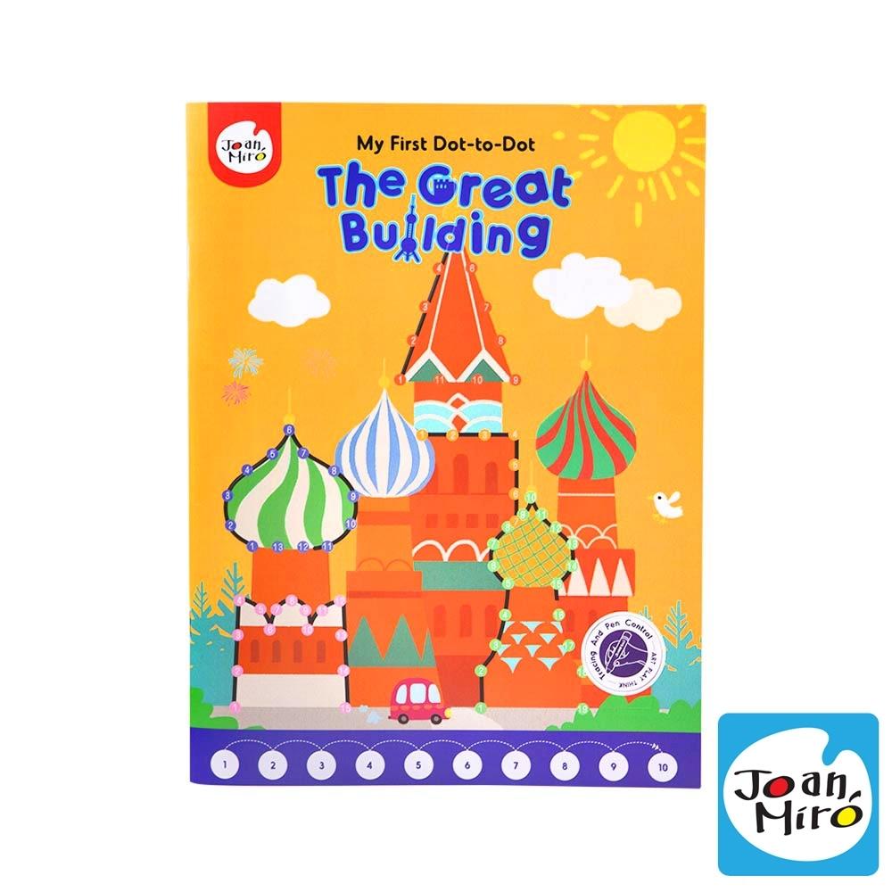 【西班牙 JoanMiro 原創美玩】兒童連點畫-偉大建築 JM08855