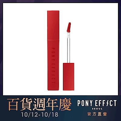 PONY EFFECT  暖霧水煙唇釉 3.5g