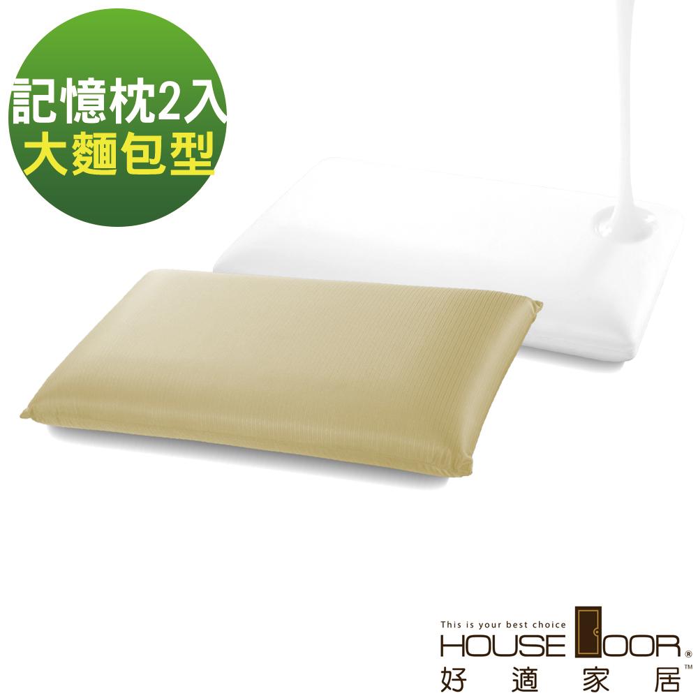 House Door 日本大和防蹣抗菌表布 親膚涼感釋壓記憶枕 大麵包型 2入