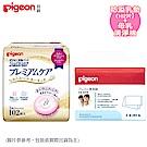 【任選】日本《Pigeon 貝親》護敏防溢乳墊102片+母乳清淨棉