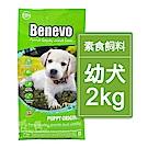 Benevo 倍樂福 英國素食認證低敏幼犬飼料2kg
