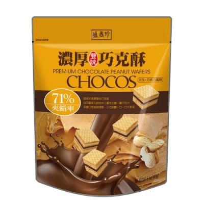 盛香珍 濃厚雙味巧克酥(花生+巧克力風味)145g