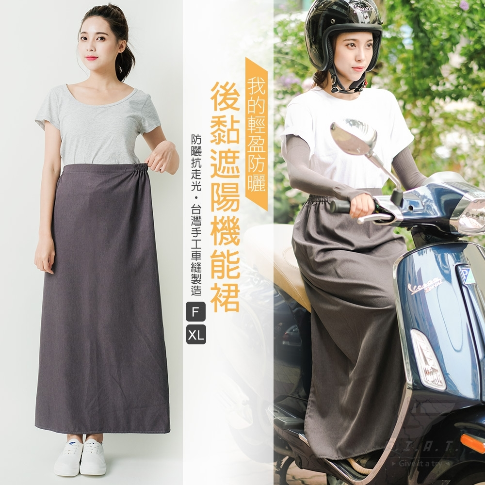 GIAT輕盈懷舊復古防曬遮陽裙(後黏設計)