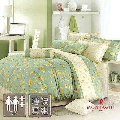 MONTAGUT-法國莊園-精梳棉-特大四件式薄被套床包組