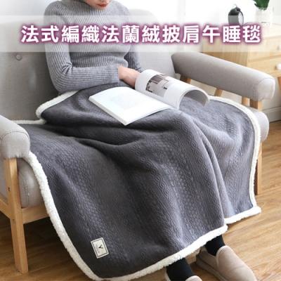 法式編織法蘭絨披肩午睡毯(羊羔絨/法蘭絨/小毛毯)