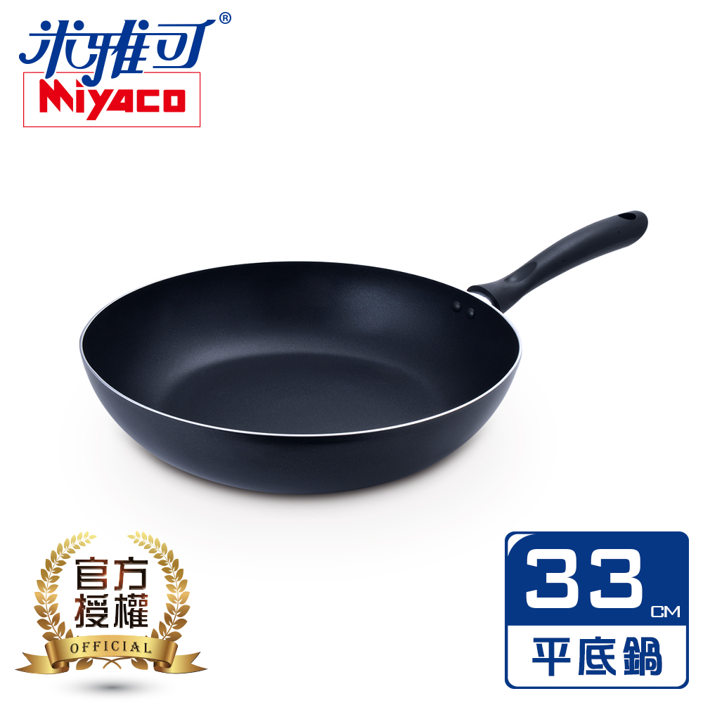 米雅可黑晶導磁平底鍋33cm