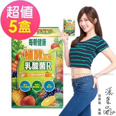 每朝健康-植酵高纖乳酸菌R(14包/盒x5盒 共70包)