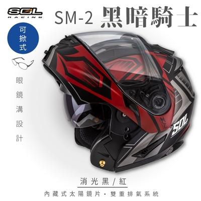 【SOL】SM-2 黑暗騎士 消光黑/紅 可樂帽 GM-64(可掀式安全帽│機車│內襯│全可拆│內墨鏡片│GOGORO)