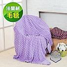 Washcan瓦士肯 普普風超柔手感葡萄紫法蘭絨毛毯
