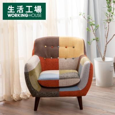 【倒數6%回饋再折100-生活工場】LoscoloresIV單人座沙發