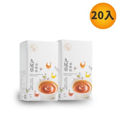 純煉九尾草滴雞精 2盒 ( 60ml X 20包)
