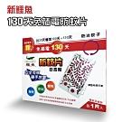 新鱷魚 免插電130天防蚊片(1入) 日本製