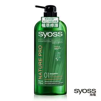 syoss 絲蘊 植萃修護洗髮乳750ml