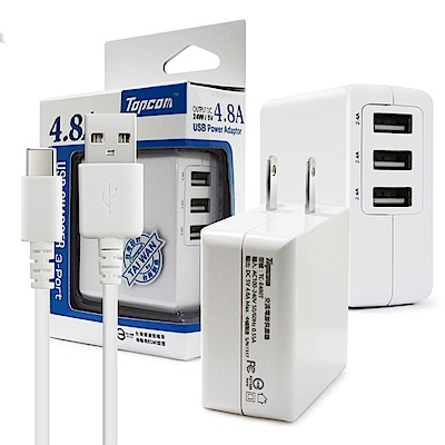 TOPCOM 4.8A 3port USB輸出充電器 配 Type-C 傳輸充電線