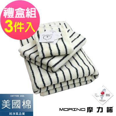 MORINO摩力諾 美國棉色紗彩條方毛浴巾組【禮盒裝】米白