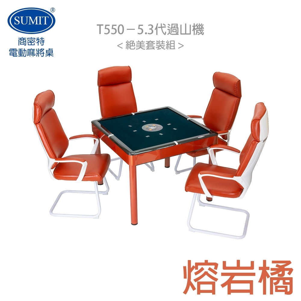 商密特T550 5.3代過山麻將機 絕美套裝熔岩橘 product image 1