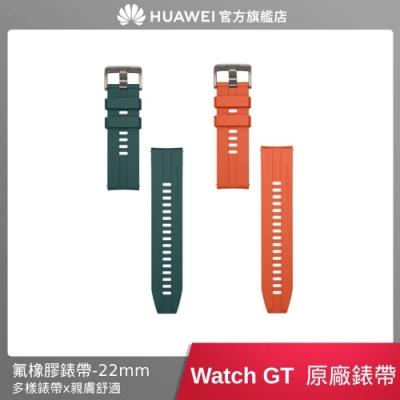 官旗- HUAWEI 華為 Watch GT 氟橡膠錶帶 -22mm