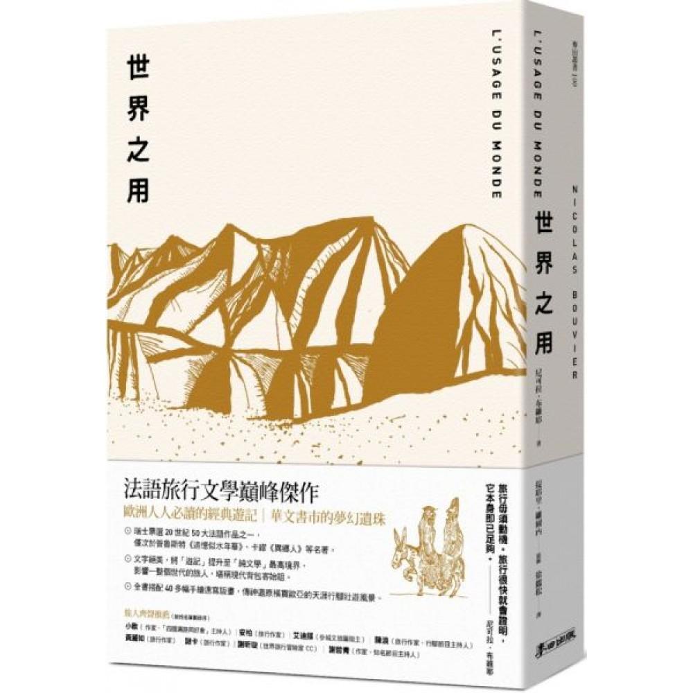 世界之用(旅人的永恆聖經,遊記的夢幻逸品,繁體中文......