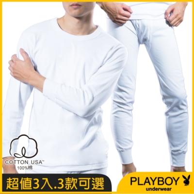 [時時樂!限時激降] PLAYBOY 100%純棉 親膚圓領/U領長袖衫/長褲(3件組)