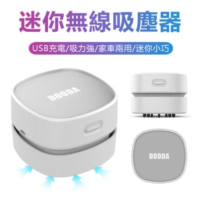 ANTIAN 迷你學生桌面無線吸塵器 全自動強吸力車用除塵器 USB充電 家車兩用