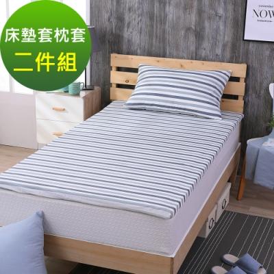 鴻宇 單人床墊套枕套組 二件組 100%純棉 希爾達 學生床墊 外宿 台灣製