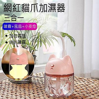 可愛貓爪加濕器 臥室家用小檯燈 多功能水氧機 靜音夜燈 創意可愛 貓咪少女帶登杯兩用 三色可選