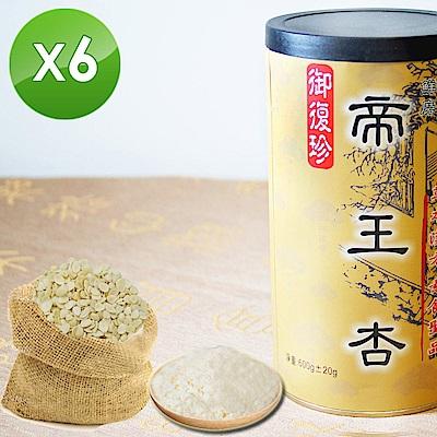 御復珍 帝王杏6罐組-無糖(600g)