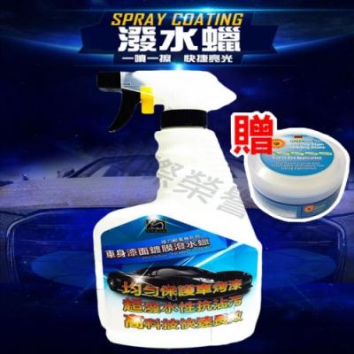 【威力鯨車神】日本進口高透度抗沾汙 汽車鍍膜潑水蠟/汽車蠟750ml(加贈萬用去污膏一罐)