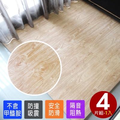 【Abuns】北歐淺色加厚大橡木紋62CM巧拼地墊-附贈邊條(4片裝-適用0.5坪)