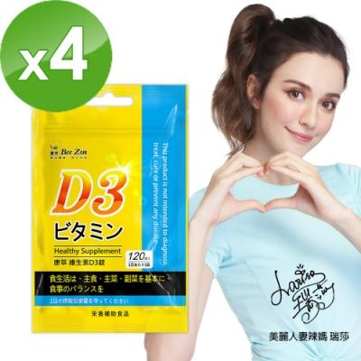 【BeeZin康萃】瑞莎代言維生素D3錠x4 (120錠/袋)