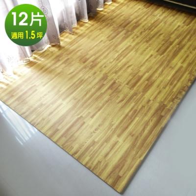 【Abuns】高級熱感厚拼花淺木紋62CM大巧拼地墊-附贈邊條(12片裝-適用1.5坪)