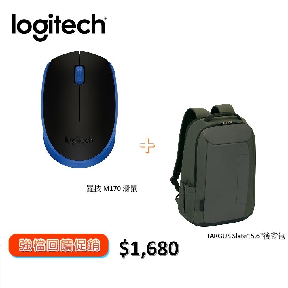 """羅技 M170 無線滑鼠(藍) + Targus TSB786 Slate後背包15.6""""灰綠"""