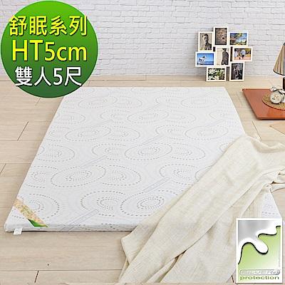 (特約活動)雙人5尺-LooCa德國銀離子抗菌HT5cm乳膠舒眠床墊