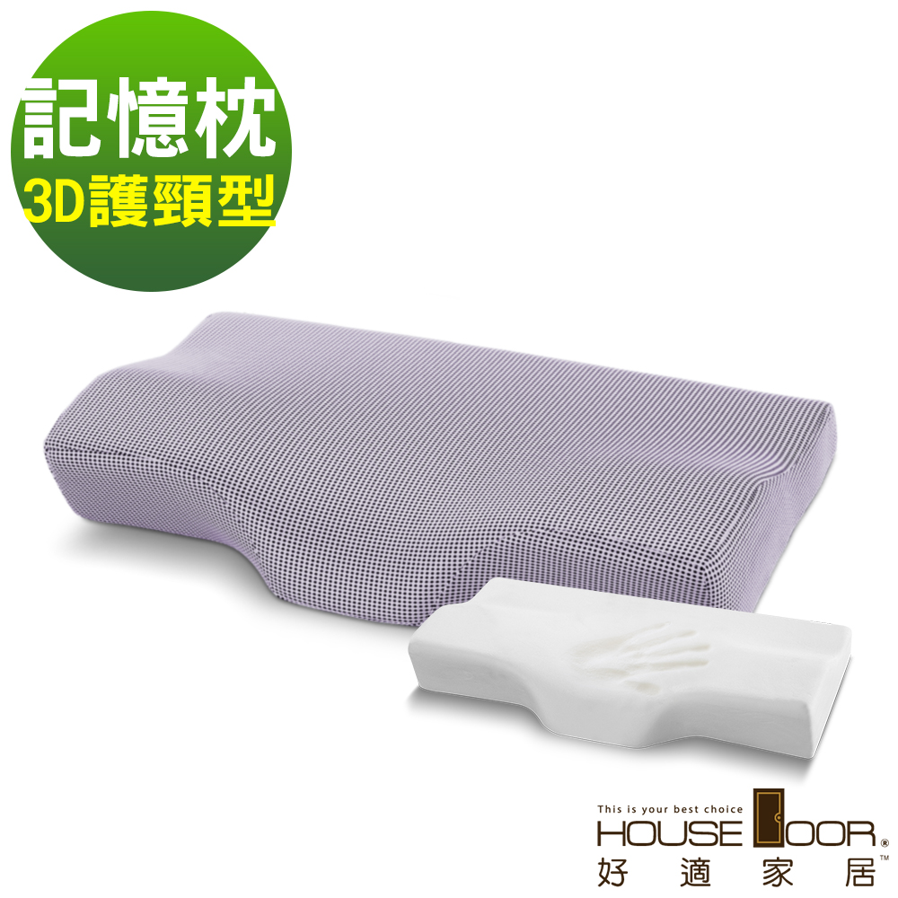 House Door 好適家居 吸濕排濕布親水性涼感釋壓記憶枕-3D護頸型(1入)