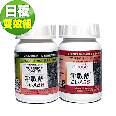 DL-ABS淨敏舒+ DL-ABR淨敏舒 私密乳酸菌+蔓越莓+ellirose膠囊(60粒)「日夜雙效加強組」全素