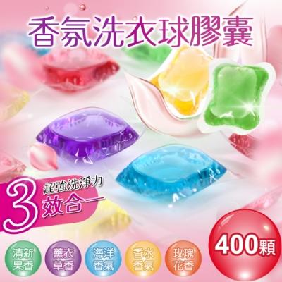 JoyLife嚴選 三效合一濃縮香氛洗衣球洗衣膠囊400顆