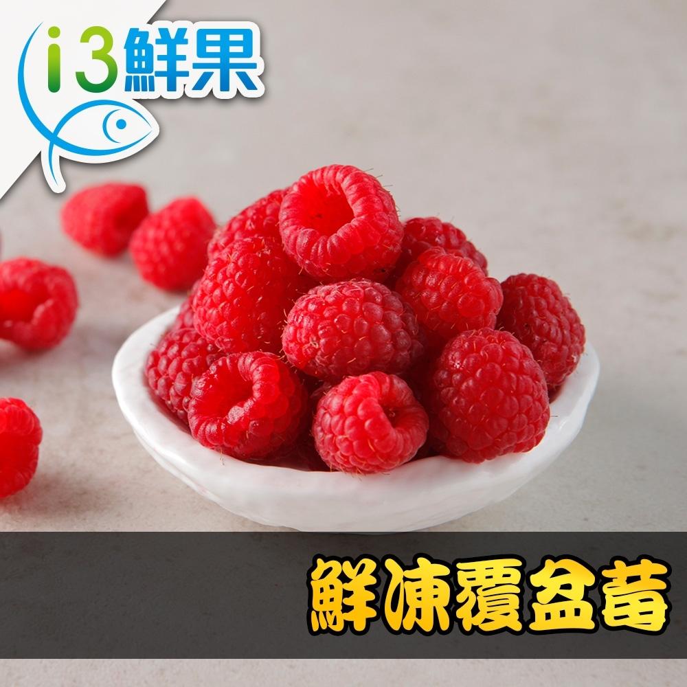 【愛上鮮果】鮮凍覆盆莓15包組(200g±10%/包)