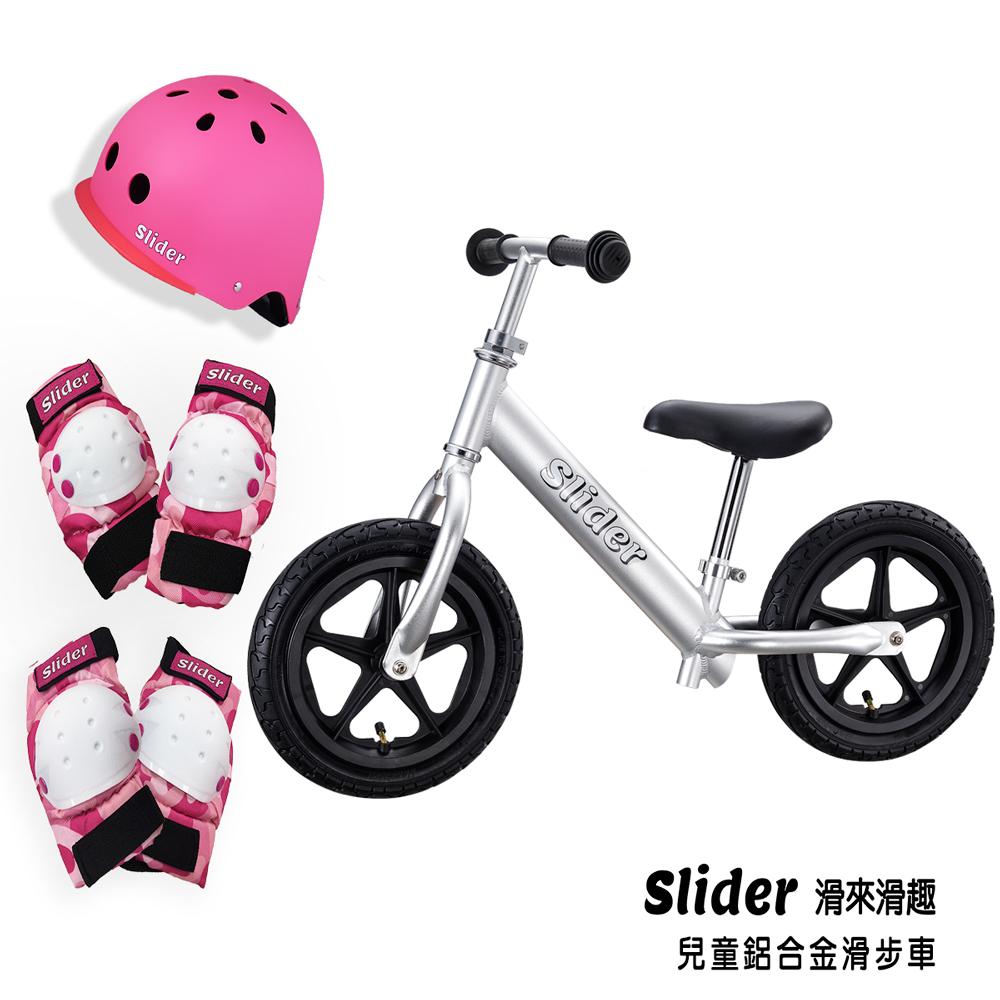 Slider 兒童鋁合金滑步車 銀色+粉色全套裝備(頭盔x1+護具組x1)