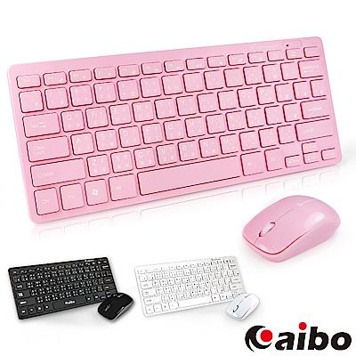 aibo 2.4G 無線時尚輕巧多媒體鍵盤滑鼠組