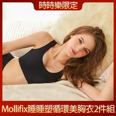 [時時樂限定]Mollifix_睡睡塑 循環美胸衣破盤2件組