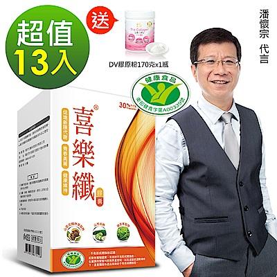 DV笛絲薇夢-潘懷宗推薦 喜樂纖膠囊13盒活力加碼組