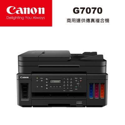 Canon PIXMA G7070商用連供傳真複合機