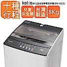 KOLIN 歌林 8KG全自動單槽洗衣機 BW-8S01(灰)