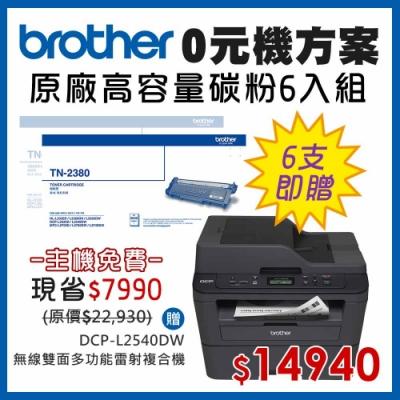 0元機方案★Brother DCP-L2540DW 雷射複合機+TN-2380x6高容量碳粉匣