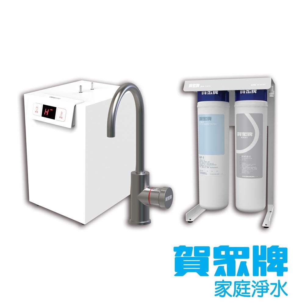 賀眾牌UW-2202HW-1 UF-206冷熱廚下型淨水方案